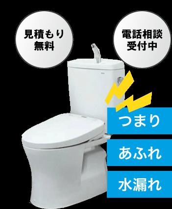 トイレの詰まり・溢れ・水漏れはございませんか?